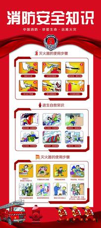 消防安全知识展架模板