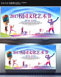 校园文化艺术节展板设计