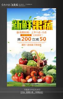 新鲜水果海报促销海报