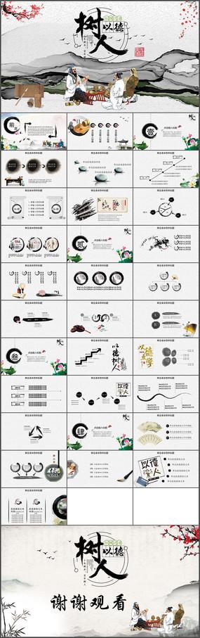 中国风道德讲堂课件ppt模板设计图片
