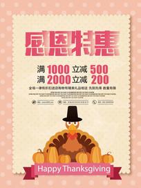 原创插画感恩节促销海报