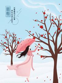 原创插画小雪腊梅风景手绘海报