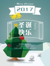 原创手绘插画圣诞节海报