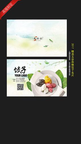 杂粮饺子名片 PSD