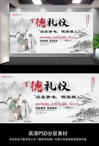 中国风德礼仪校园文化展板
