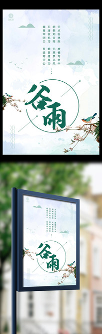 中国风谷雨节气海报