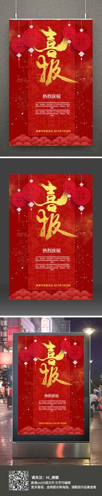中国风红色大气喜报海报设计