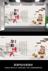 中国风美食文化杂粮馒头展板
