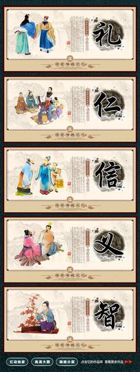 中国风仁义礼智信校园文化展板