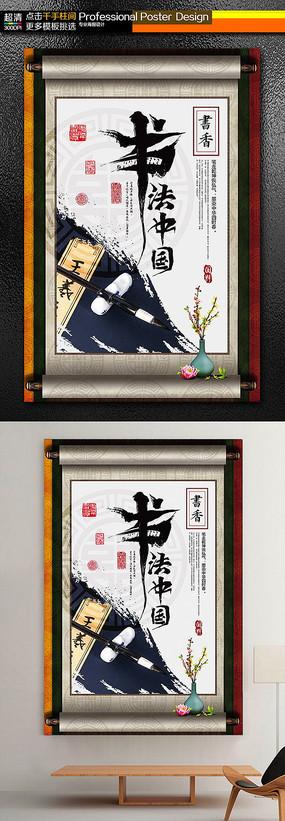 中国风书法展书法培训宣传海报