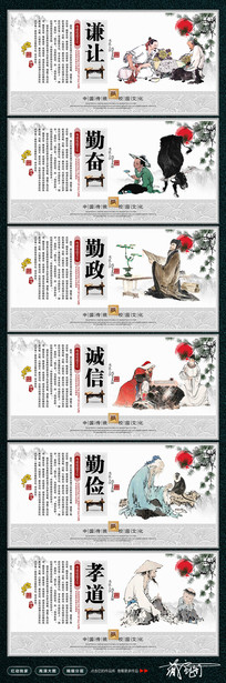 中国风校园文化墙展板