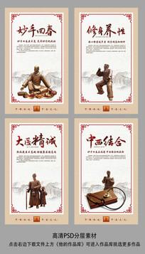 中医养生文化展板设计