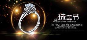 珠宝钻石广告海报