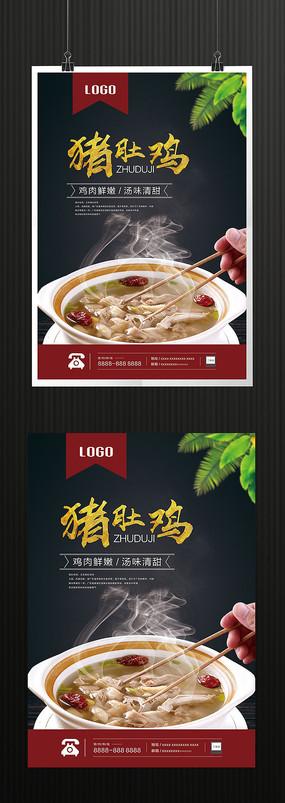 猪肚鸡美食宣传海报设计