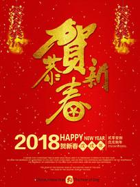 2018恭贺新春旺年海报