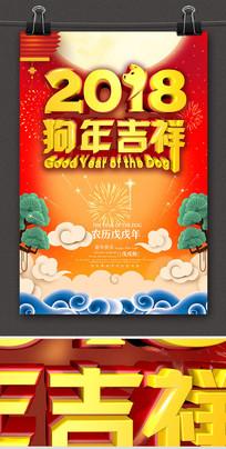 2018狗年吉祥宣传海报