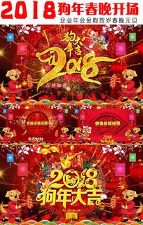 2018狗年企业年会祝福片头