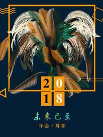2018年声色背景年会海报