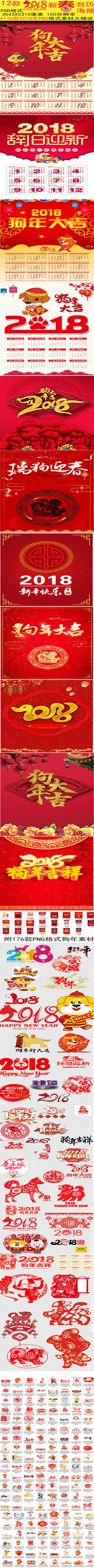 2018年新春PSD海报