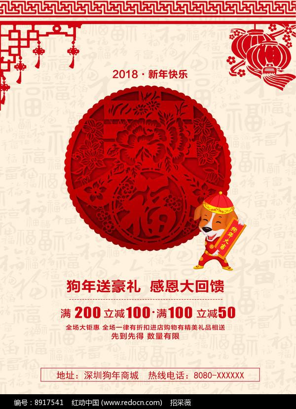 2018新年节日促销商业海报图片