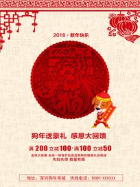 2018新年节日促销商业海报
