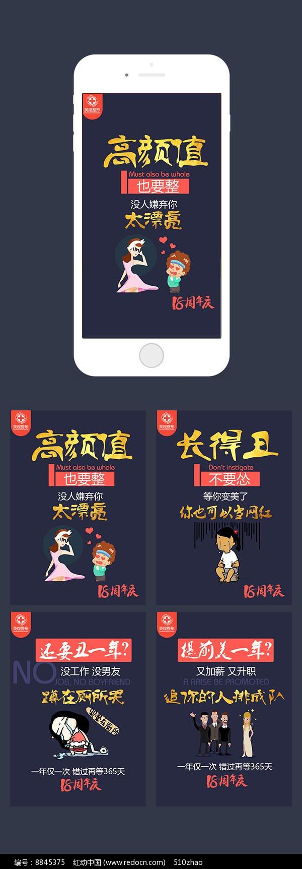 H5整形手机页面模板图片
