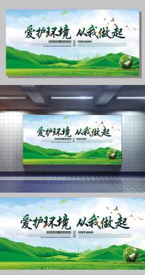 爱护环境绿色节能低碳环保展板