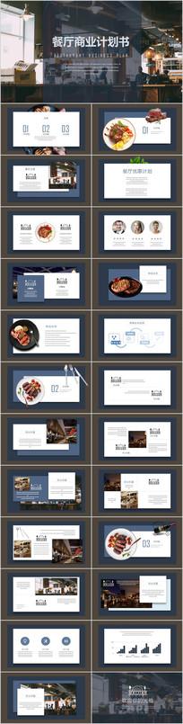 餐厅商业计划书PPT模板