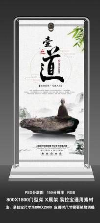 茶道文化宣传展架模板