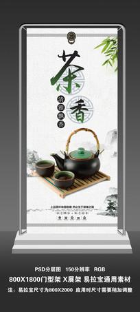 茶文化宣传展架模板