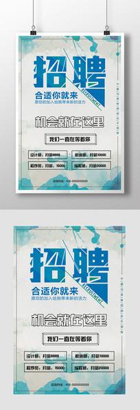 创意简约诚聘英才招聘海报设计
