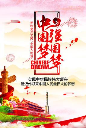 水墨中国梦海报设计_红动网