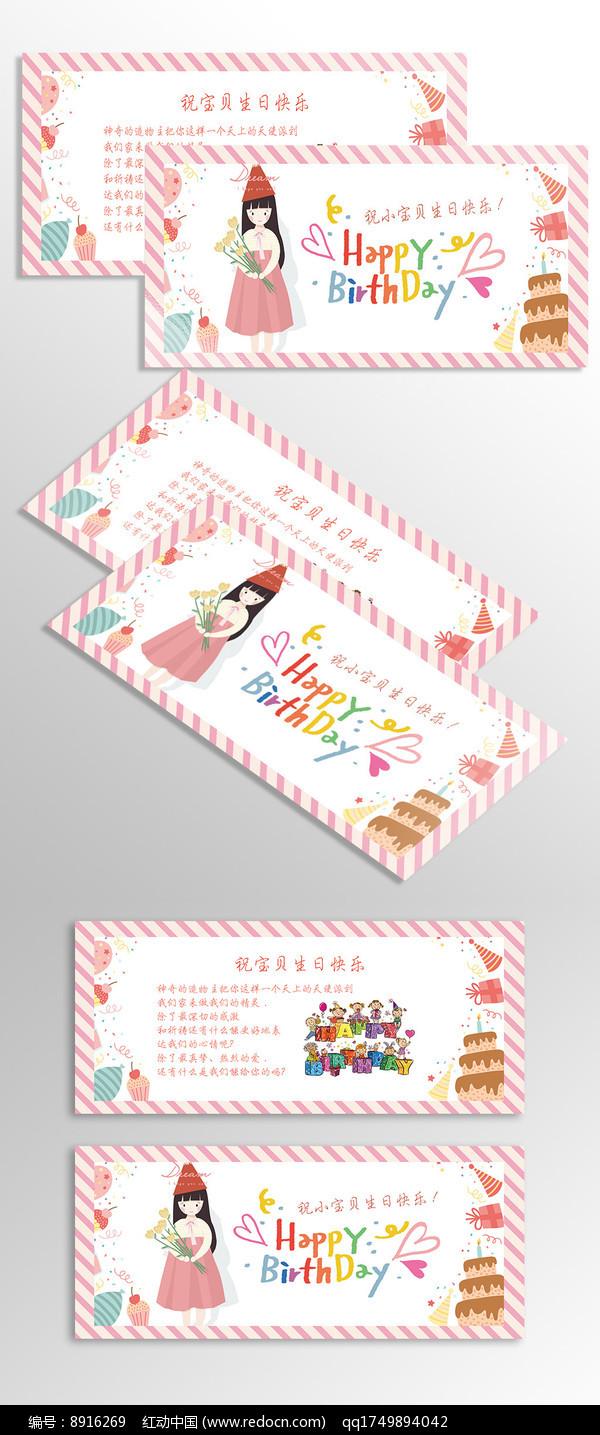 个性生日贺卡设计图片