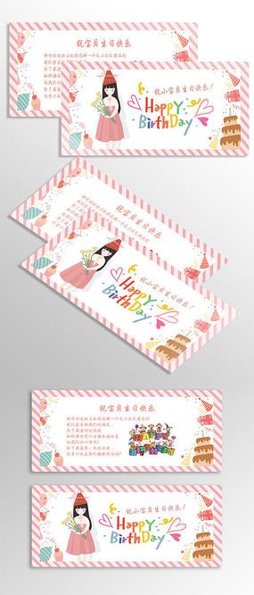 个性生日贺卡设计