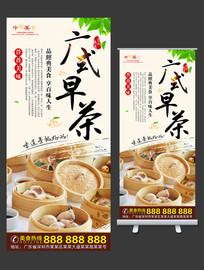 广式早茶X展架设计