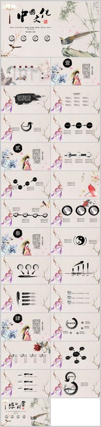 古典中国文化PPT模板