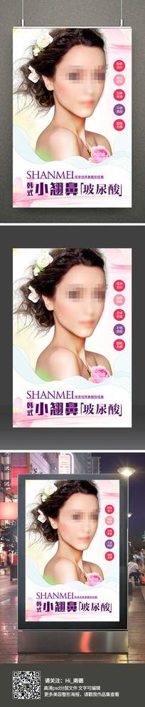韩式隆鼻玻尿酸整形美容海报