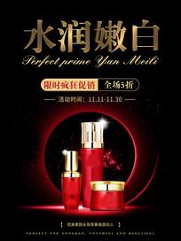 黑金时尚化妆品宣传海报