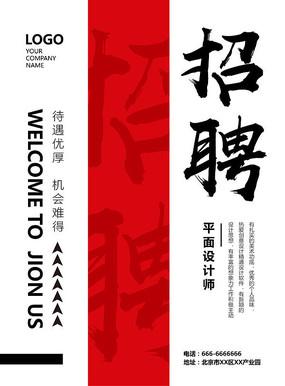 简约企业招聘海报模板湘潭建筑设计院胡俊图片