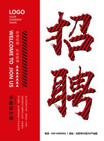 红白黑个性创意招聘海报设计