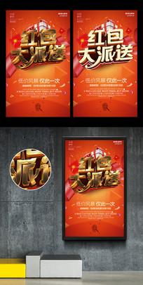 红包大派送海报节日促销广告