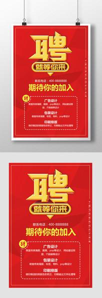 红色简约诚聘英才招聘海报模板