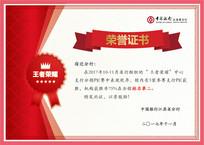 红色商务荣誉证书