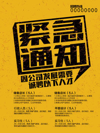 黄色创意公司企业招聘海报