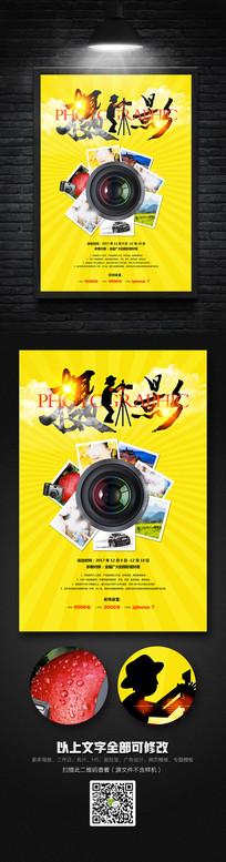 黄色简约大气摄影宣传海报