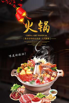 火锅美食海报下载