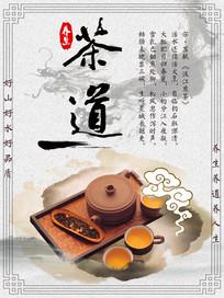 简约大气养生茶道海报设计