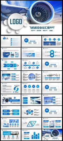 交通运输航空物流公司PPT