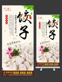 饺子X展架设计