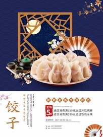 饺子折扇深蓝色日系美食海报